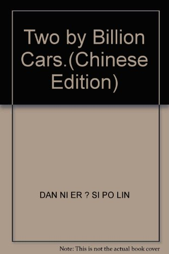 Two by Billion Cars.(Chinese Edition)