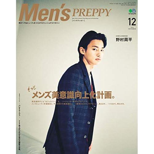 Men's PREPPY 表紙画像