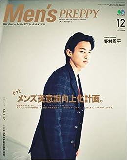 men s preppy メンズプレッピー 2018年 12月号 表紙 野村周平 特集