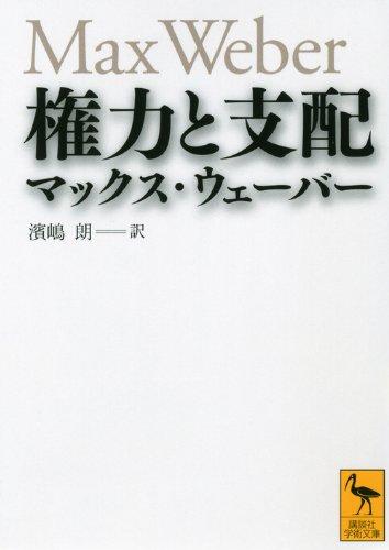 権力と支配 (講談社学術文庫)
