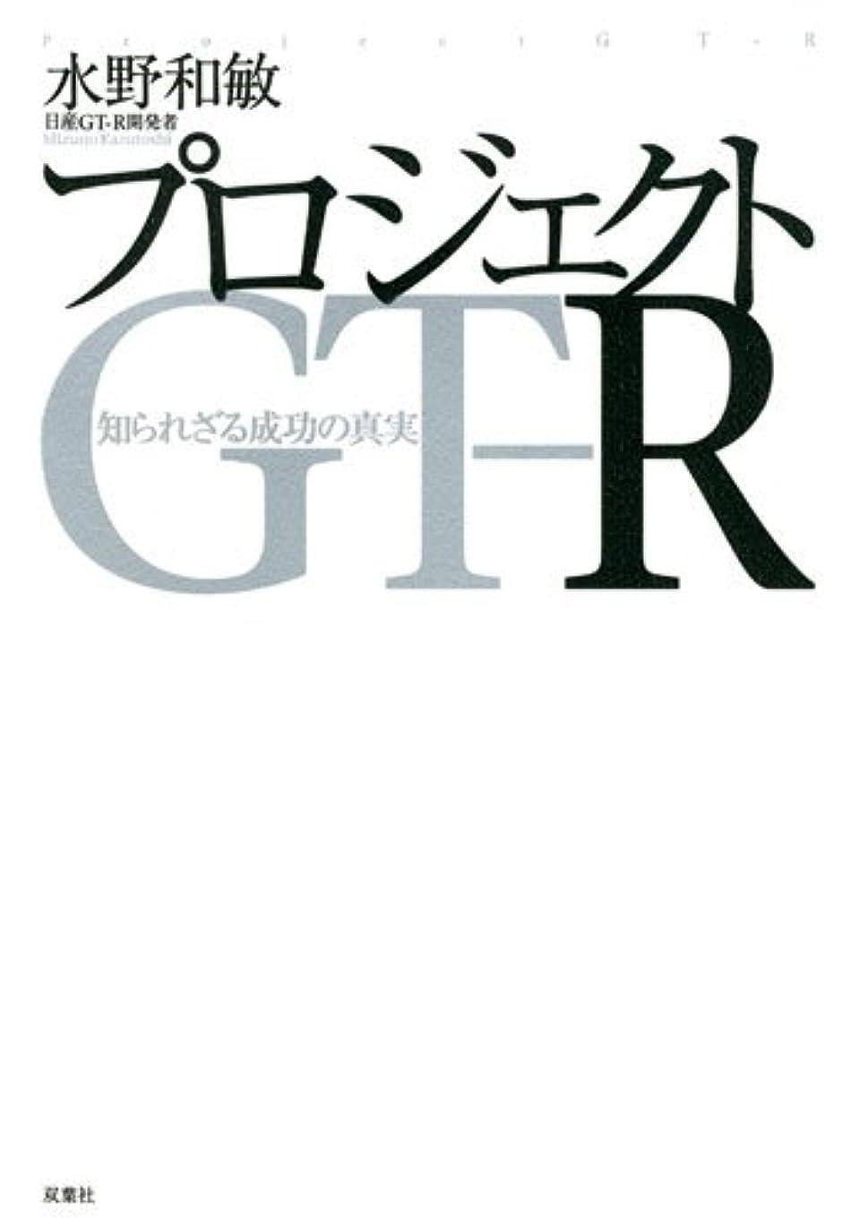 花火ライオンフラスコ2022年の次世代自動車産業 異業種戦争の攻防と日本の活路 (PHPビジネス新書)