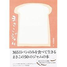 Amazon masako watanabe books masako jamu sanbyakurokujugonichi pan nomi o tabete ikiru masako no goju no jamu no hon fandeluxe Image collections