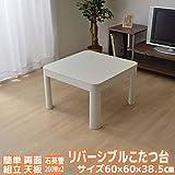 天板リバーシブル こたつ台 こたつテーブル 60×60×38.5cm (#9810617) パーソナル カジュアル
