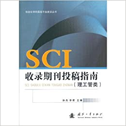 Book SCI indexed journals Instruction ( Polytechnic Tube )(Chinese Edition)