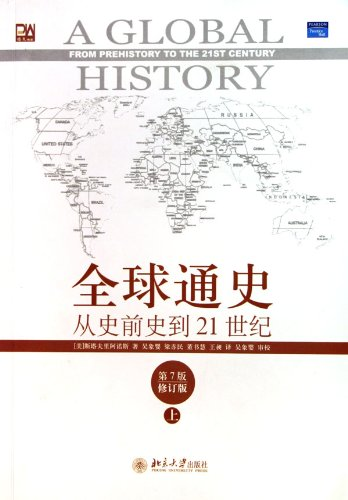 from-prehistory-to-the-21st-century-seventh-edition-volume-i-chinese-edition