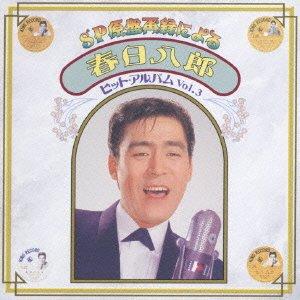 春日八郎ヒットアルバムVol.3
