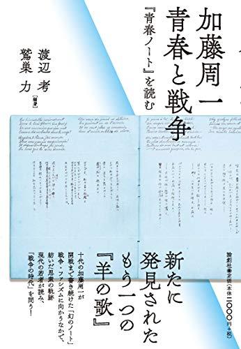 加藤周一 青春と戦争『青春ノート』を読む