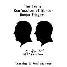 Learning to Read Japanese: Japanese Short Detective Stories: The Twins - Confession of Murder (Japanese Edition)