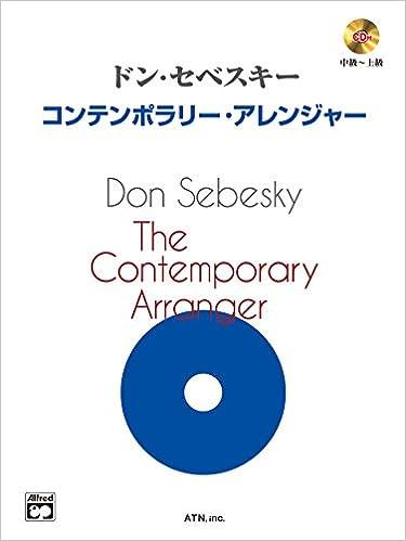 ドン・セベスキー コンテポラリー・アレンジャー 【CD付】