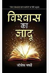 Vishwas Ka Jadu (Best Selling Books of All Time) (Hindi Edition) Kindle Edition