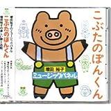 CD こぶたのぽんくん (増田裕子のミュージックパネル)
