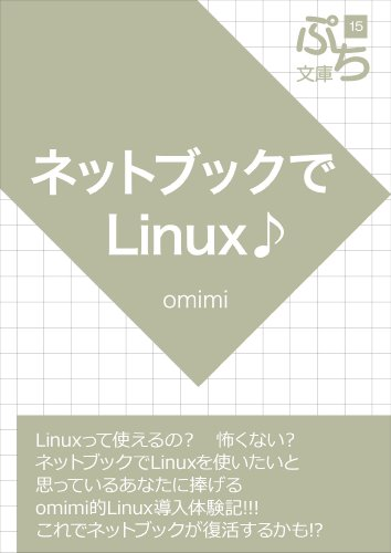 Linux on Netbook (petit-bunko) (Japanese Edition)