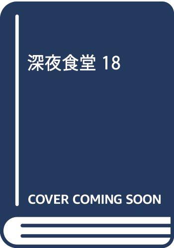 深夜食堂 18 (ビッグ コミックス〔スペシャル〕)