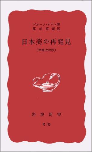 日本美の再発見 増補改訳版 (岩波新書)