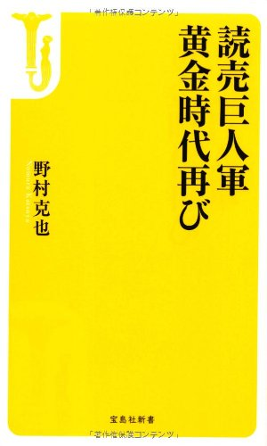 読売巨人軍黄金時代再び (宝島社新書)