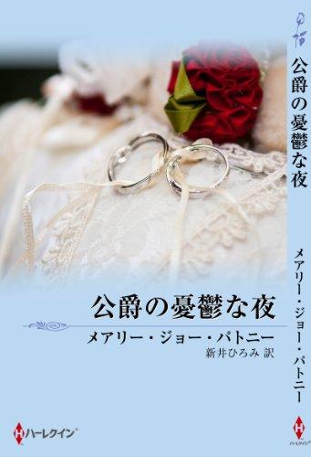 公爵の憂鬱な夜 (MIRA文庫)