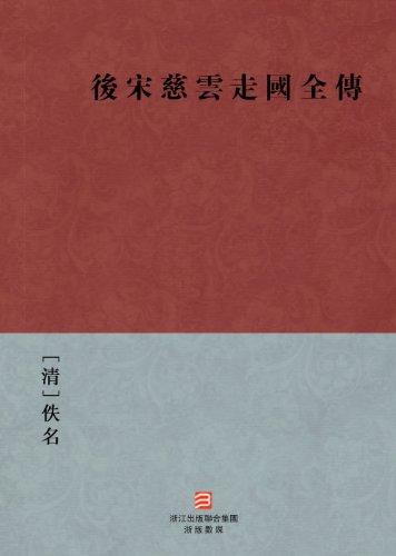 Hou SongCi Travel the country biography  (Hou Song Ci Yun Zou Guo Quan Zhuan ) --Traditional Chinese Edition -- BookDNA Chinese Classics