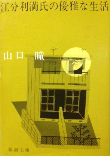江分利満氏の優雅な生活 (新潮文庫)