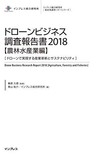 ドローンビジネス調査報告書2018【農林水産業編】 / 青山祐介