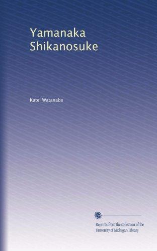 Yamanaka Shikanosuke (Japanese Edition)