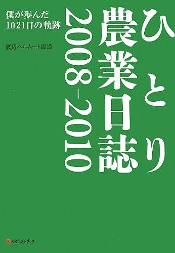 Hitori nogyo nisshi. 2008 (Boku ga ayunda sennijuichinichi no kiseki). PDF
