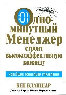 One Minute Manager Builds High Performing Teams Odnominutnyy menedzher stroit vysokoeffektivnuyu komandu In Russian