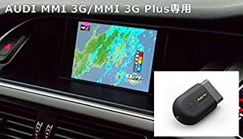 PLUG TV! (TVキャンセラー) AUDI MMI 3G / MMI 3G Plus / MMI Navigation plus with  MMI touch用