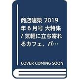 商店建築 2019年6月号 大特集/気軽に立ち寄れるカフェ、バル、角打ち [雑誌]