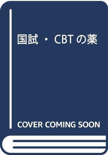 b9c8519bdc 国試・CBTの薬 中木 敏夫 - nsulpokicirc