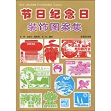 Day holiday decorations set(Chinese Edition)