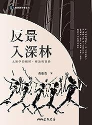 反景入深林──人類學的觀照、理論與實踐 (人類學與社會文化叢書) (Traditional Chinese Edition)