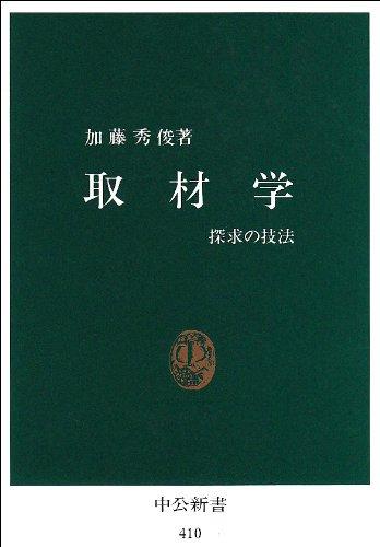 取材学―探求の技法 (中公新書 (410))