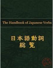 The Handbook of Japanese Verbs (6 x 7.7)