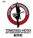 "30th ANNIVERSARY ANTHOLOGY I ""創世記"" [Blu-ray]"