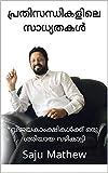 Malayalam Self-Help