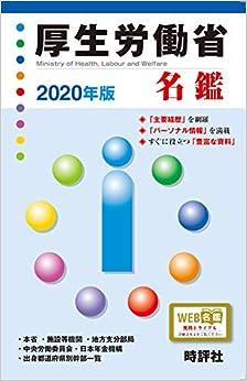 Book's Cover of 2020年版厚生労働省名鑑 (官庁名鑑シリーズ) (日本語) 単行本(ソフトカバー) – 2019/12/26