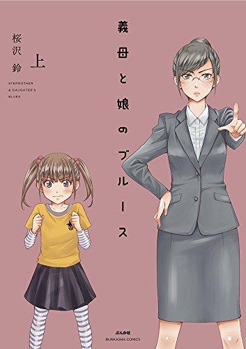 義母と娘のブルース(上) (ぶんか社コミックス)
