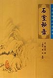 石室秘录 (中医临床必读丛书)