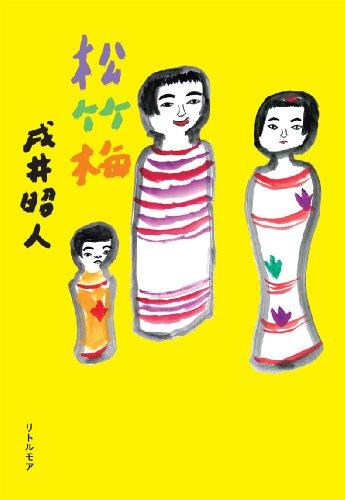 松竹梅 (真夜中BOOKS)