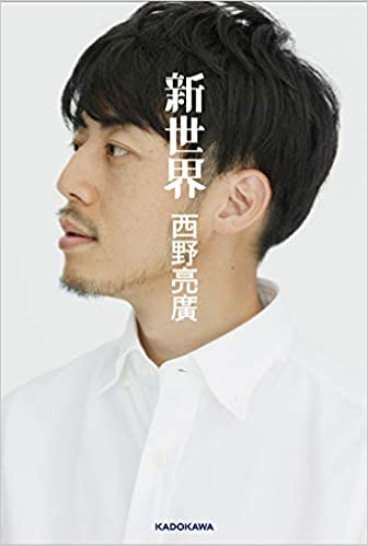 新世界 単行本 – 2018/11/16