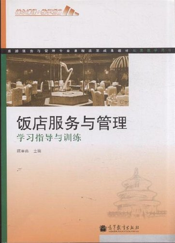 Learning Guidance and Practice of Hotel Service and Management (Chinese Edition)
