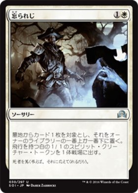 Magic: the Gathering / Not Forgotten(030) - Shadows over Innistrad / A Japanese Single individual Card