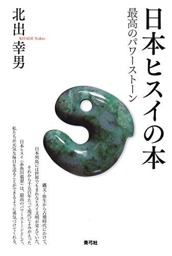 日本ヒスイの本: 最高のパワーストーン