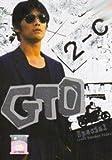 Great Teacher Onizuka (GTO) Special DVD (Live) Japanese Movie (1 Dvd All Region DVD, English Subtitle, Japanese Audio)