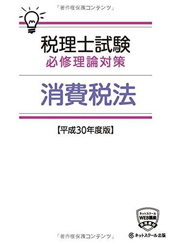 税理士試験必修理論対策 消費税法【平成30年度版】 (税理士試験必修シリーズ)