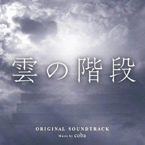 coba / 日本テレビ系水曜ドラマ「雲の階段」オリジナル・サウンドトラック