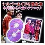 シルバーエイジの性生活 DVD
