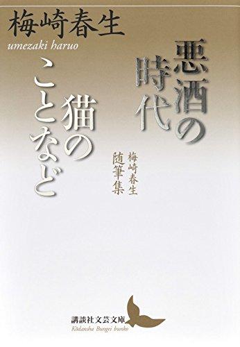悪酒の時代/猫のことなど 梅崎春生随筆集 (講談社文芸文庫)