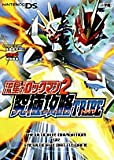 Rockman 2 Ultimate Cheats tribe-Nintendo DS of meteor (Wonder Life Special NINTENDO DS) (2008) ISBN: 4091064124 [Japanese Import]