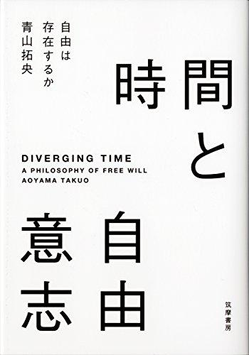 時間と自由意志:自由は存在するか (単行本)